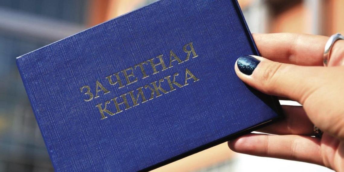 Российские студенты перейдут на единые цифровые зачетки со следующего года