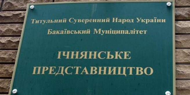 Жители украинского села создали монархию и перестали платить налоги