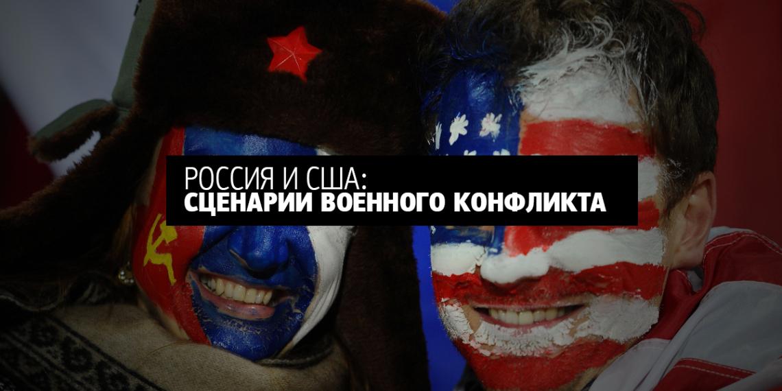 Сценарии возможного военного конфликта РФ и США
