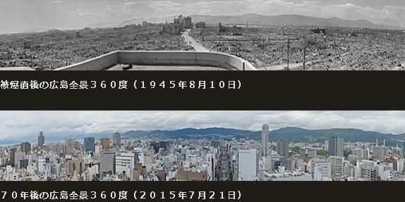 В Японии опубликовано панорамное фото Хиросимы после атомного взрыва