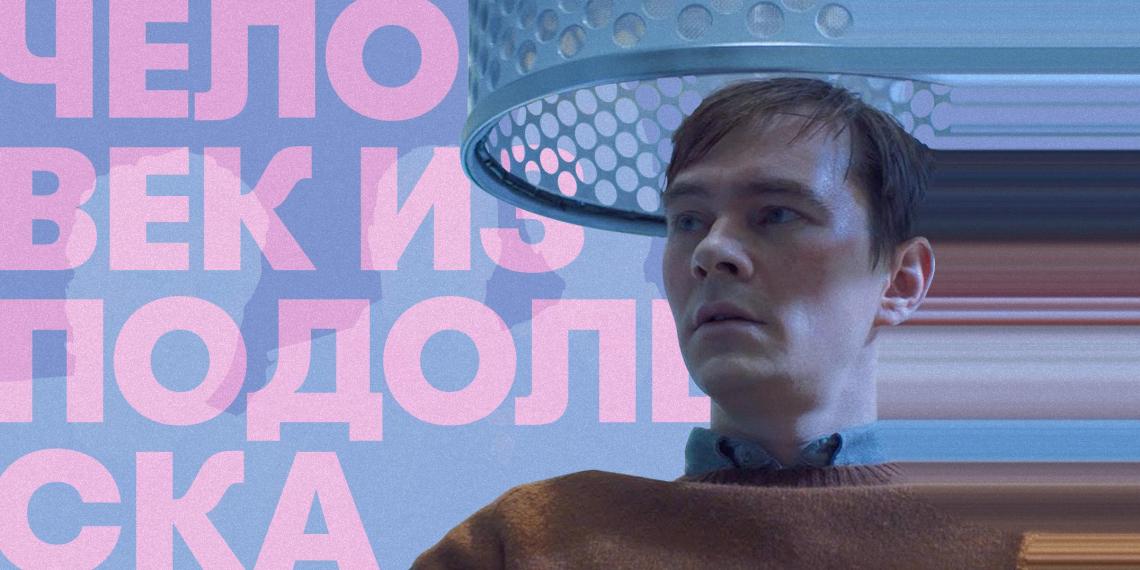 """Кабаре в полицейском участке: почему """"Человек из Подольска"""" — лучшая сатира на россиян"""