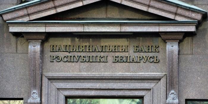Минск исключит российский рубль из золотовалютных резервов
