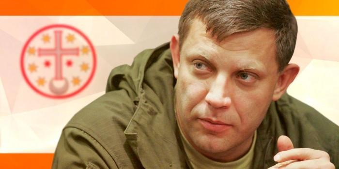 Призрак Малороссии: о чем забыл упомянуть Захарченко