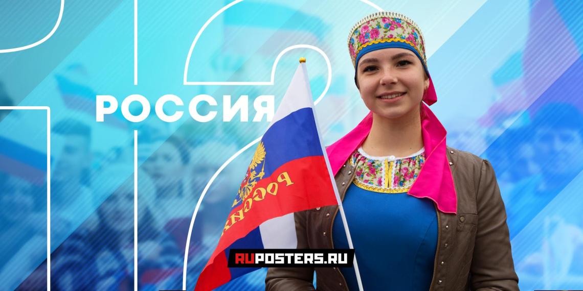 Граффити, RussianDance и огромный триколор: как отпраздновали День России-2020?