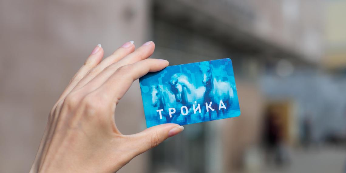 """Московская карта """"Тройка"""" заработает в Ленобласти и Хабаровском крае"""