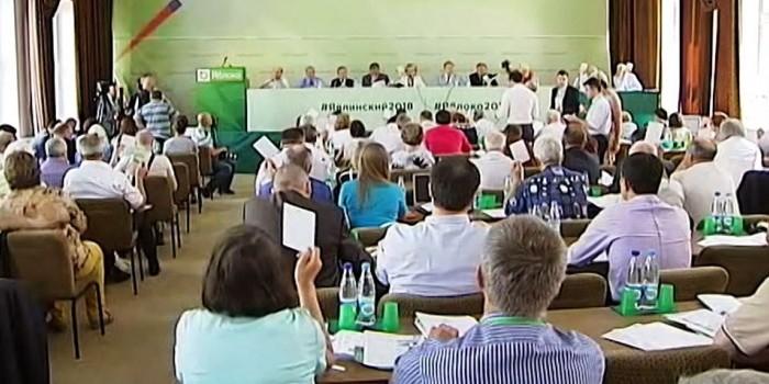 """Партия """"Яблоко"""" проводит предвыборный съезд в Москве"""