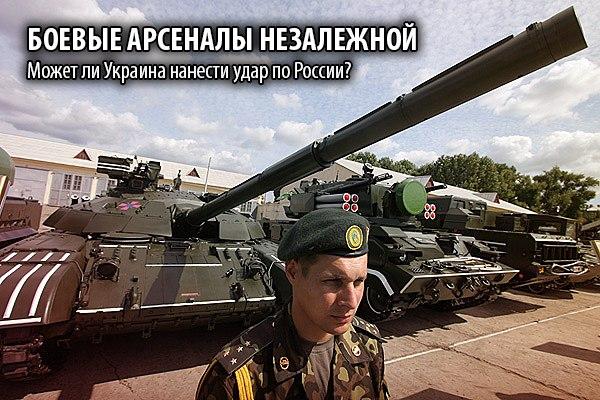 Боевые арсеналы Незалежной. Может ли Украина нанести удар по России?