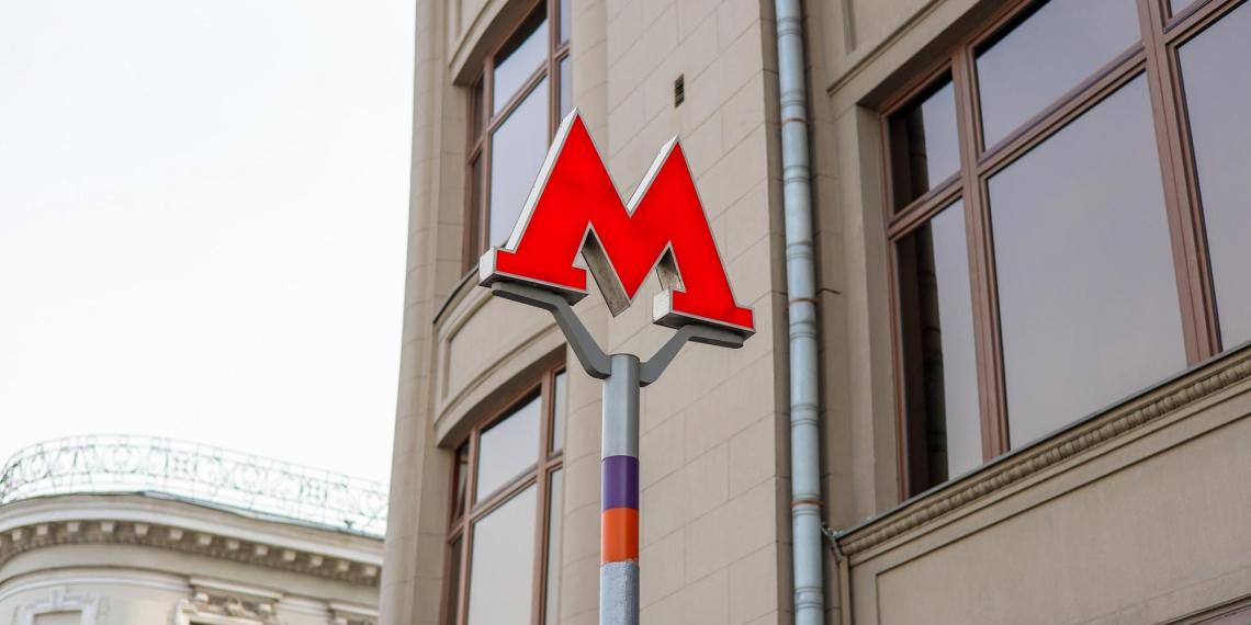 За последние 10 лет у 4 млн москвичей появилось метро в шаговой доступности