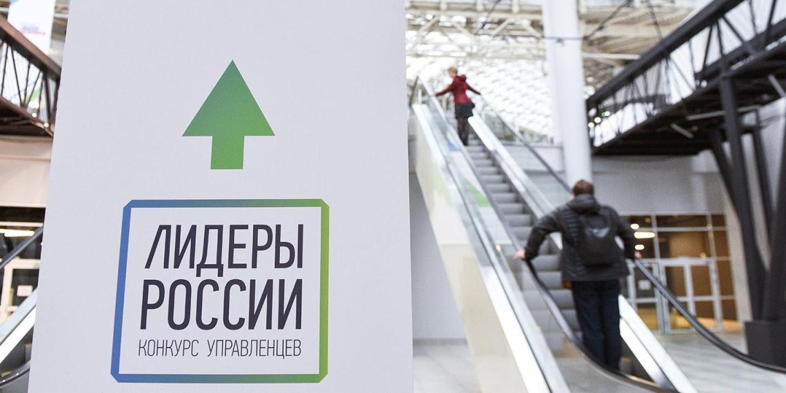 Более 100 тысяч человек подали заявки на четвертый конкурс управленцев Лидеры России