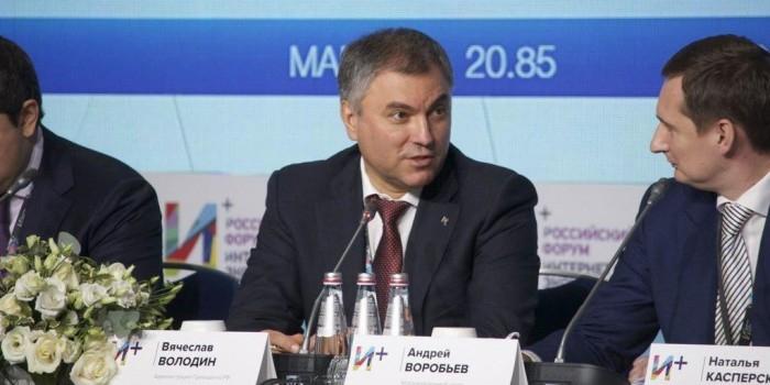 """Володин выступил на форуме """"Интернет Экономика"""""""