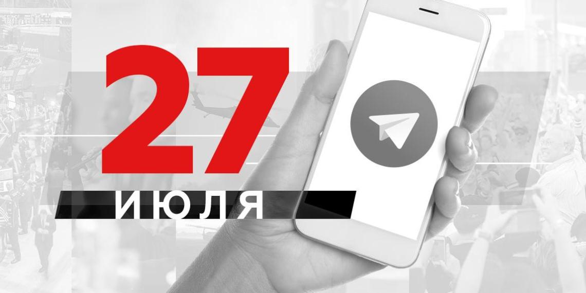 Что пишут в Телеграме: 27 июля
