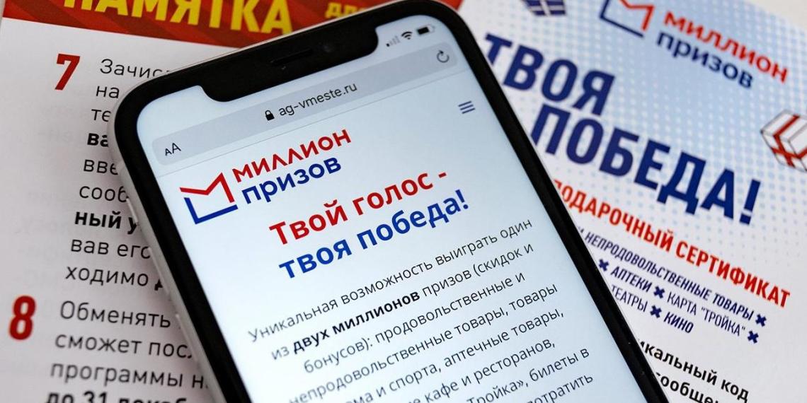 20 квартир и 100 машин разыграют среди голосующих онлайн в Москве