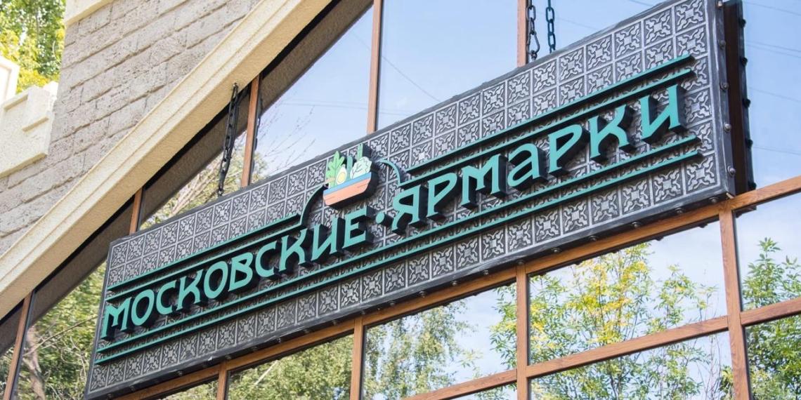 Собянин объявил об открытии в Москве еще 7 круглогодичных ярмарок до конца года