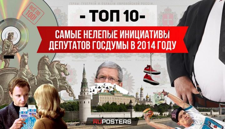 ТОП-10: Самые нелепые инициативы депутатов Госдумы в 2014 году