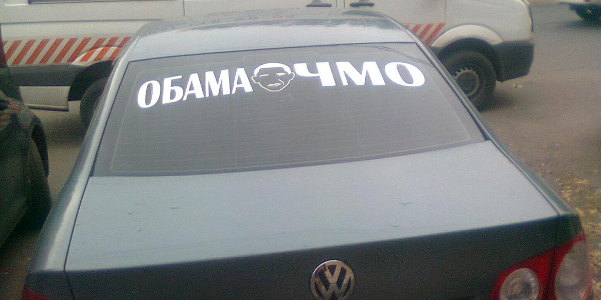 """Ведомственная охрана Минэнерго заказала на госзакупках автонаклейки """"Обама ЧМО"""""""