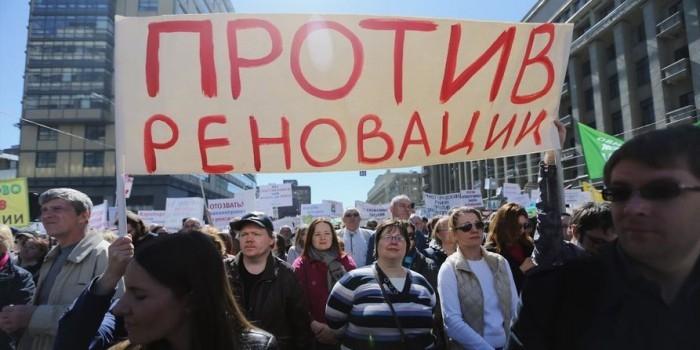 Организаторы митинга против реновации отказались переносить акцию