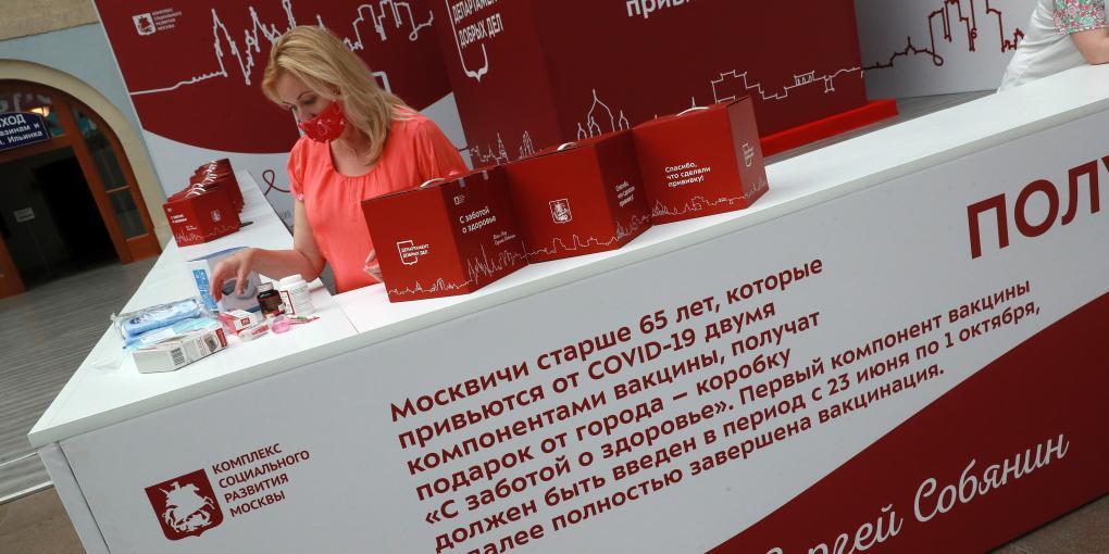 """Поликлиники Москвы начали дарить """"коробки здоровья"""" привитым пенсионерам"""