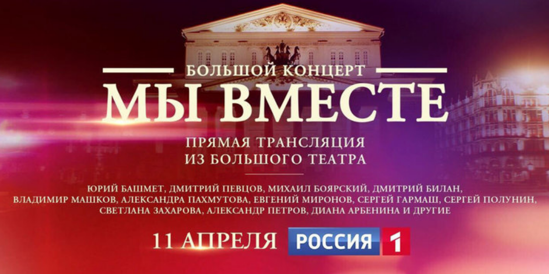 """""""Россия 1"""" покажет концертный марафон в рамках акции #МыВместе"""