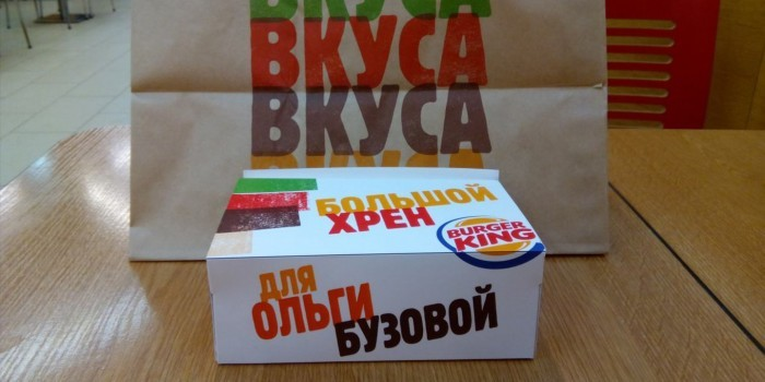 """""""Бургер кинг"""" послал Бузовой """"Большой хрен"""""""