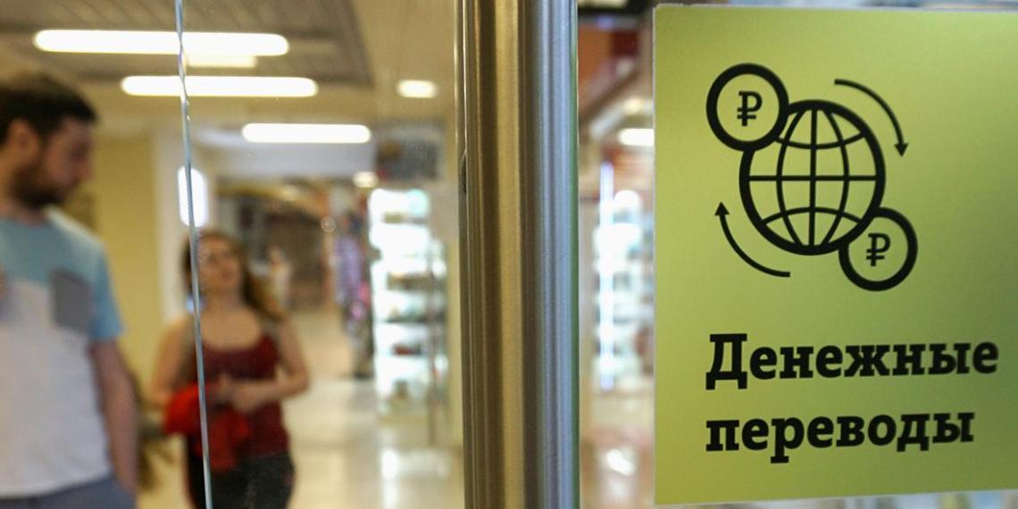 Переводы за пределы России хотят обложить дополнительной комиссией