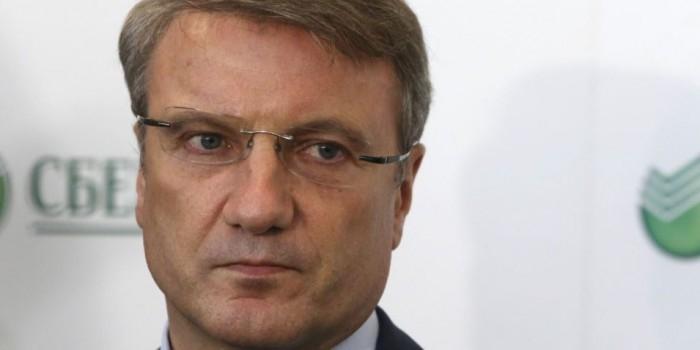 Греф отказался возвращаться в правительство из-за критики в свой адрес
