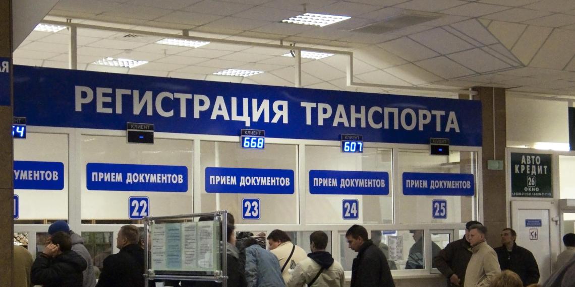 В России могут расширить перечень документов для регистрации машины в ГИБДД