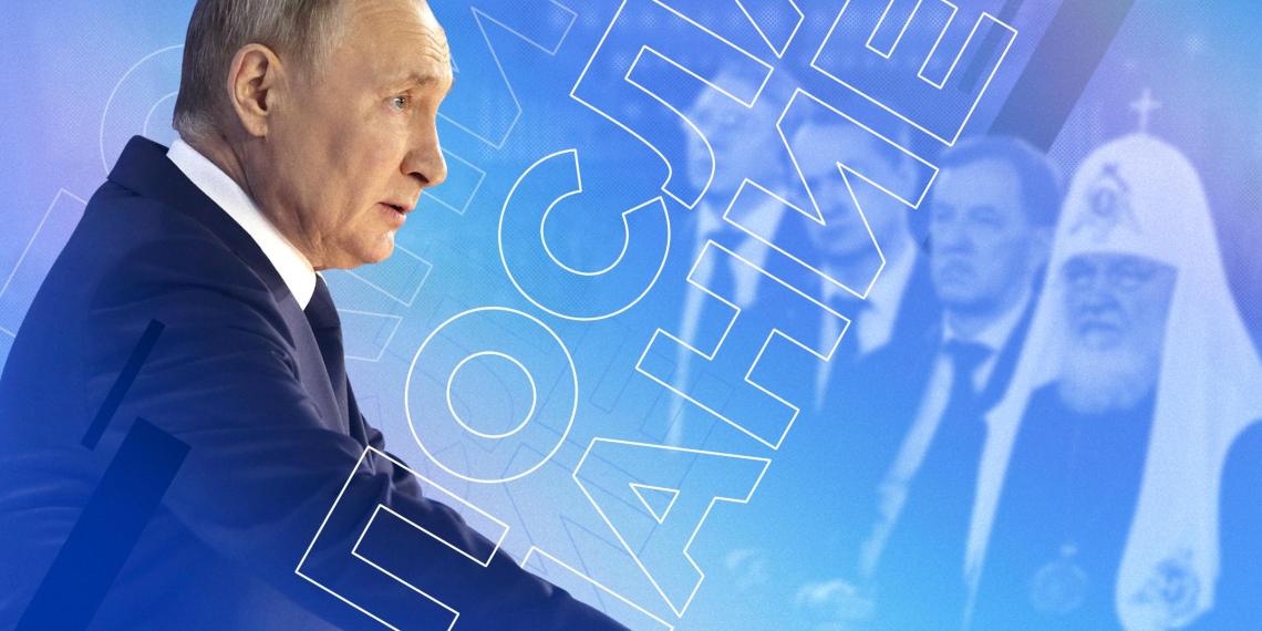 Несколько слов про Послание президента России