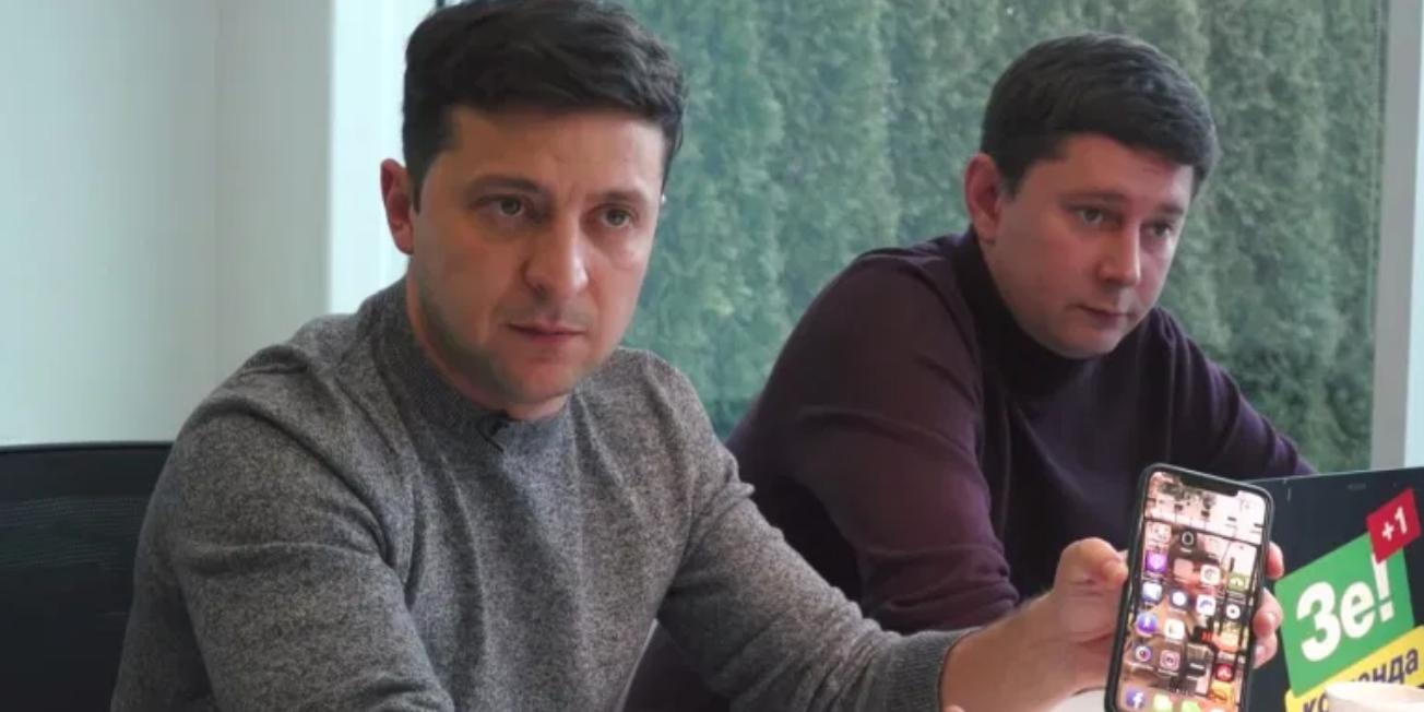 "Зеленский пообещал украинцам ""суд в смартфоне"""