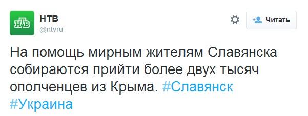 Более двух тысяч крымских ополченцев придут на помощь Славянску