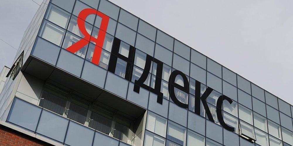 """ФАС запретила """"Яндексу"""" занижать позиции конкурентов в поисковой выдаче"""