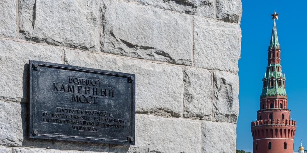 Большой Каменный мост в Москве открыли после капремонта