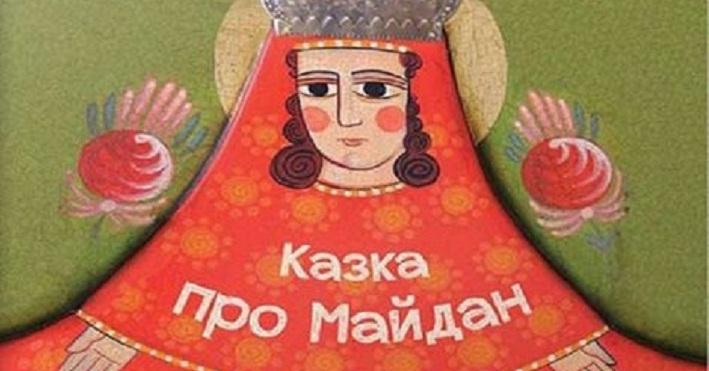 О Майдане - детям: на Украине выпускают книги  о «великой перемоге»