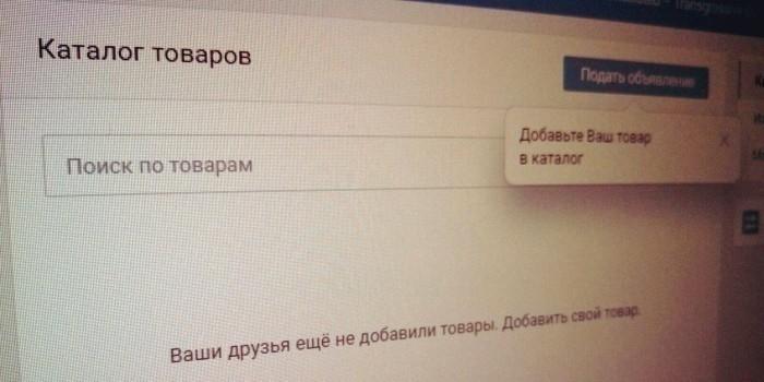 """""""ВКонтакте"""" разрешил пользователям продавать свои товары и услуги"""