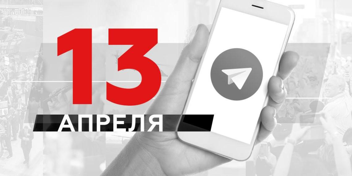 Что пишут в Телеграме: 13 апреля