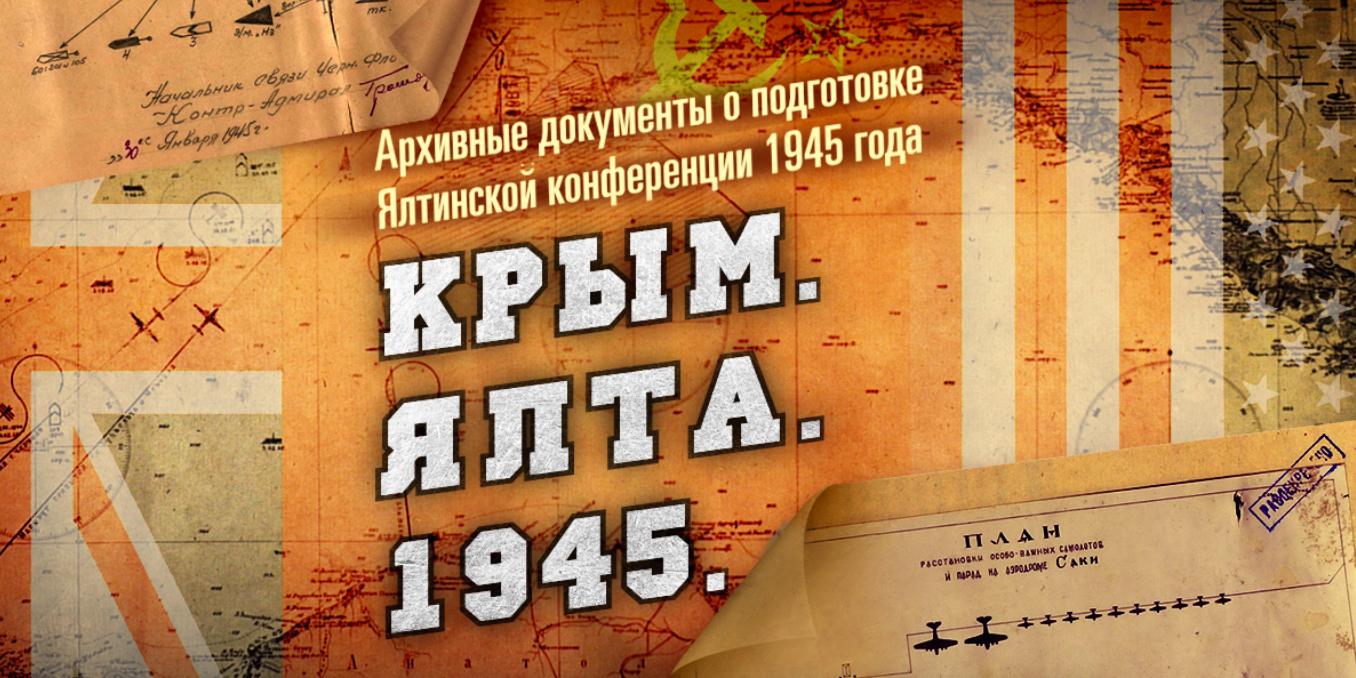 Рассекречены документы о подготовке Ялтинской конференции