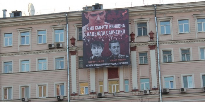 В центре Москвы появился плакат против Надежды Савченко