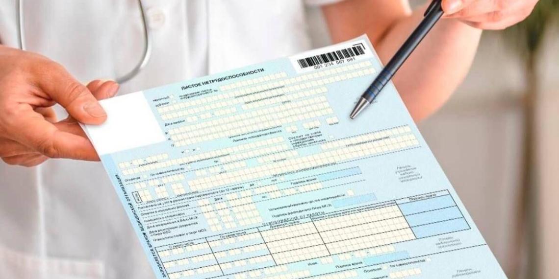 Россияне будут оформлять больничные по новым правилам