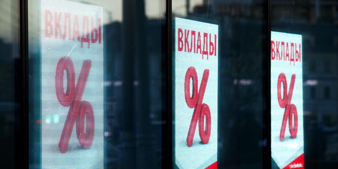 Банки просят ЦБ ввести отрицательные ставки по вкладам граждан