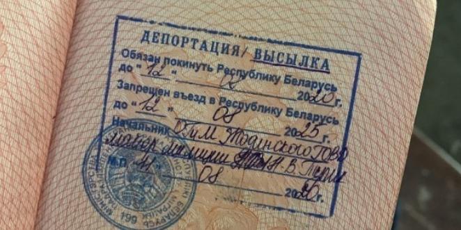 Власти Белоруссии испортили паспорта российским журналистам