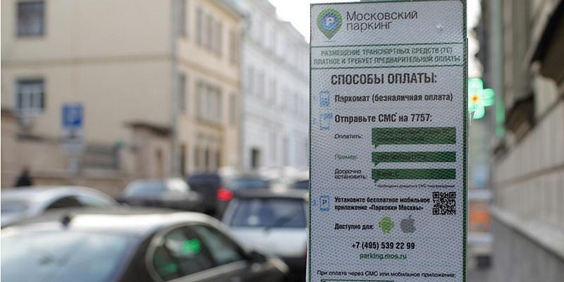 Жительница Москвы получила штраф на 320 тысяч рублей за нарушение правил парковки
