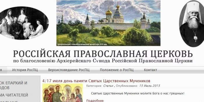 Роскомнадзор заблокировал ряд страниц сайта Российской православной церкви
