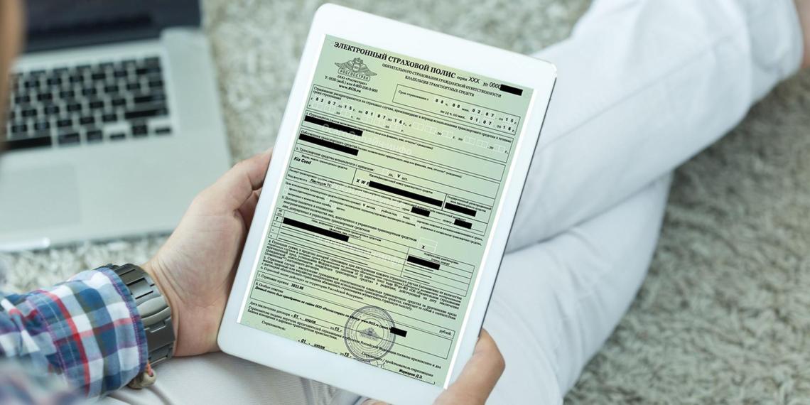 Стало известно о новом виде мошенничества с электронными полисами ОСАГО