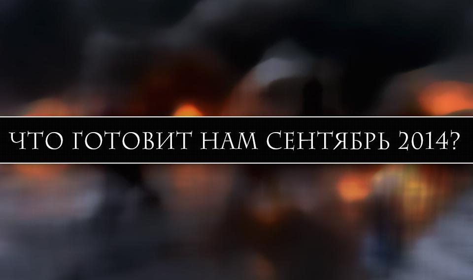 Дмитрий Беляев: Что готовит нам сентябрь?