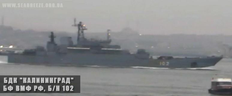 Большие десантные корабли Балтийского флота РФ зашли в Черное море
