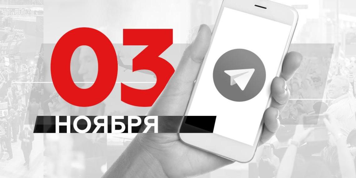 Теракт в Вене, нацгвардия на улицах США, укрпропаганда на скорую руку: о чем пишут в Телеграме 3 ноября