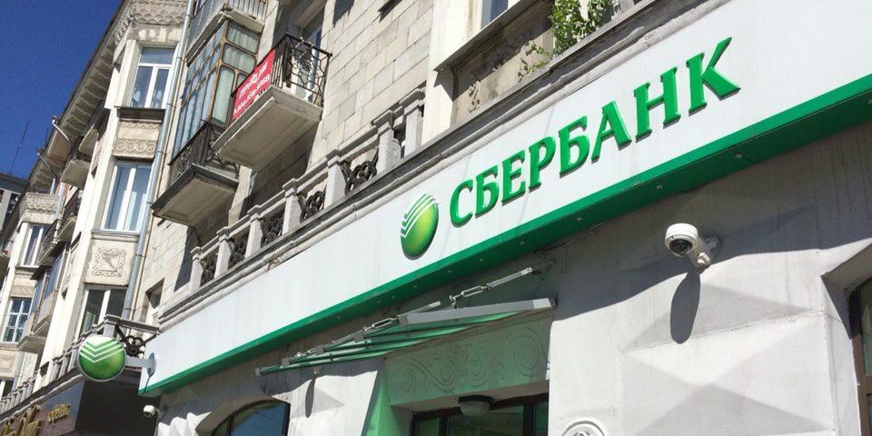 Сбербанк сокращает бизнес в Европе