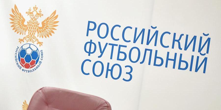 РФС назвал дату возобновления чемпионата России по футболу