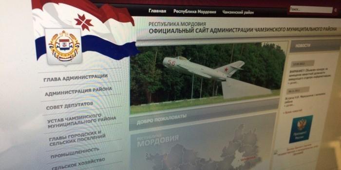 На сайте администрации района Мордовии обнаружили рекламу дешевых проституток