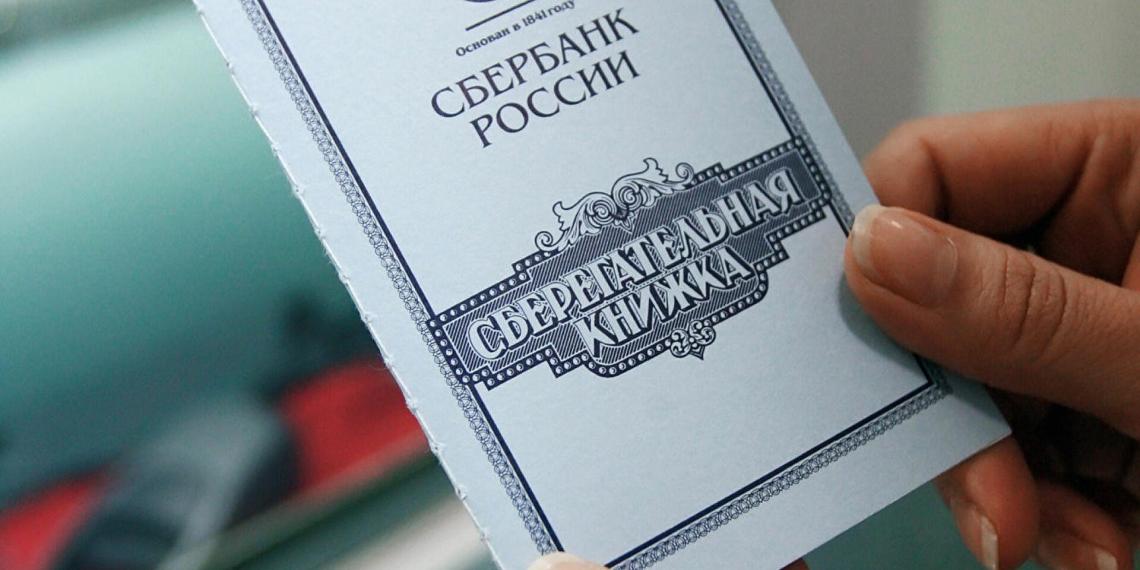 Госдума в очередной раз отложила компенсацию советских вкладов