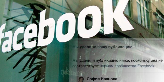 """Facebook удаляет посты с призывом перейти в """"Живой журнал"""""""